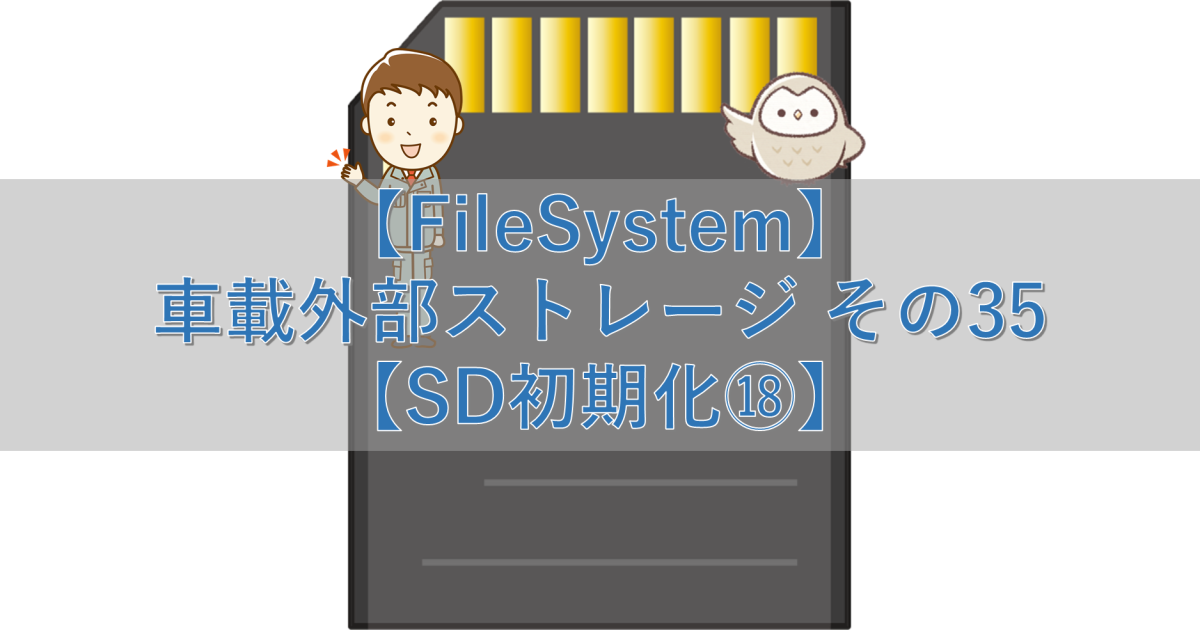 【FileSystem】車載外部ストレージ その35【SD初期化⑱】