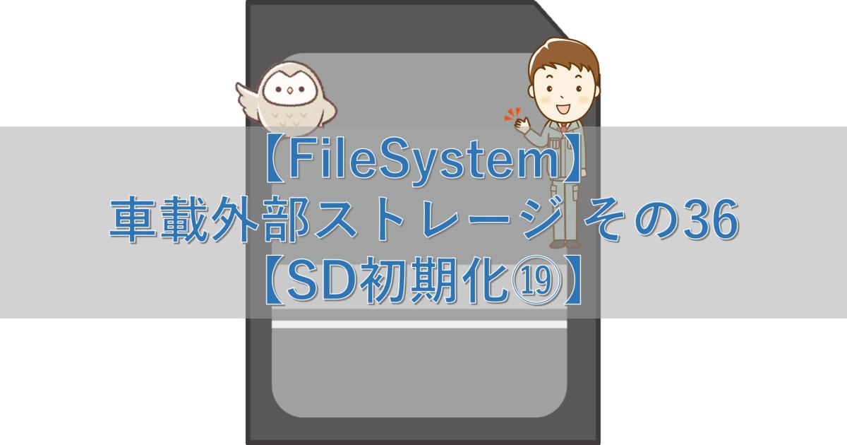 【FileSystem】車載外部ストレージ その36【SD初期化⑲】