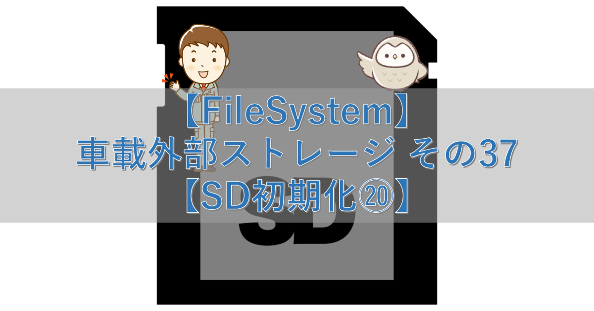 【FileSystem】車載外部ストレージ その37【SD初期化⑳】