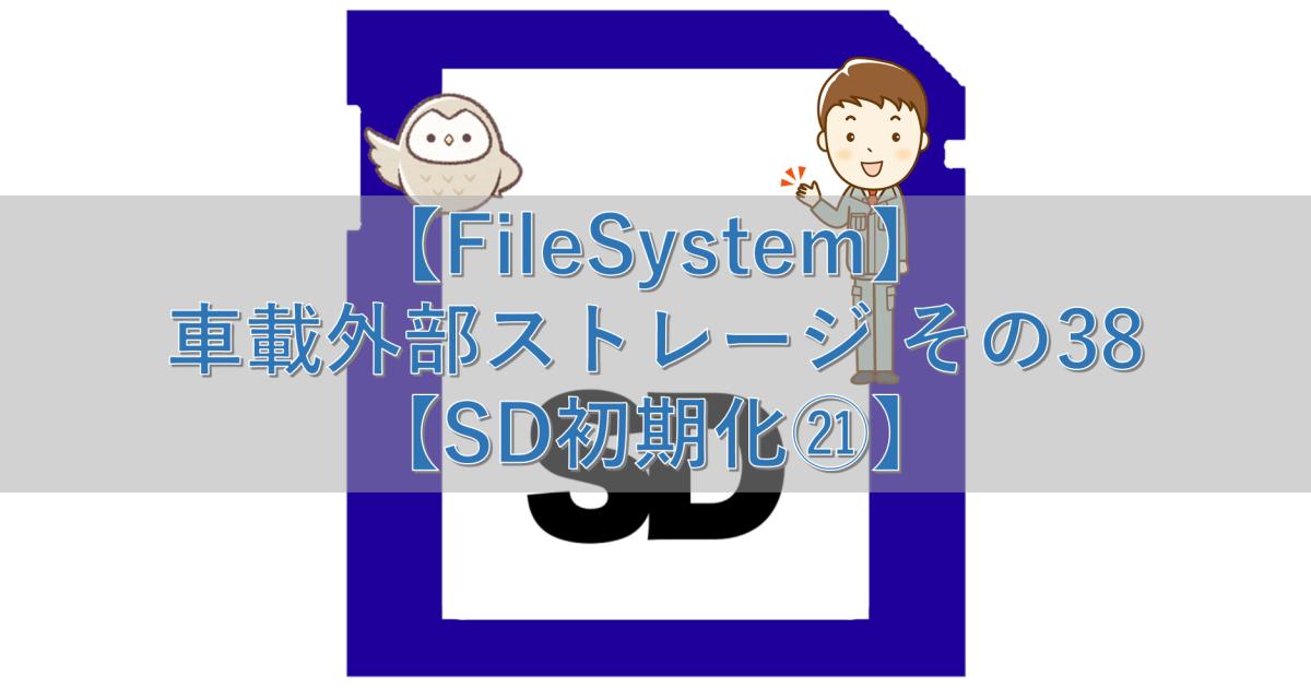 【FileSystem】車載外部ストレージ その38【SD初期化㉑】