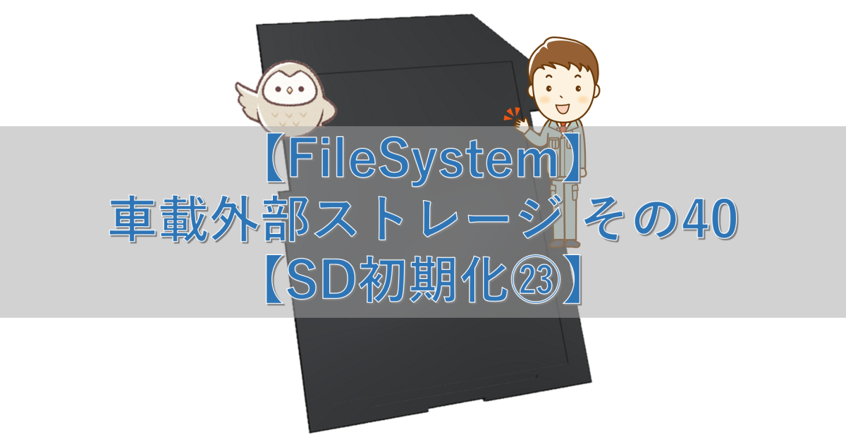 【FileSystem】車載外部ストレージ その40【SD初期化㉓】