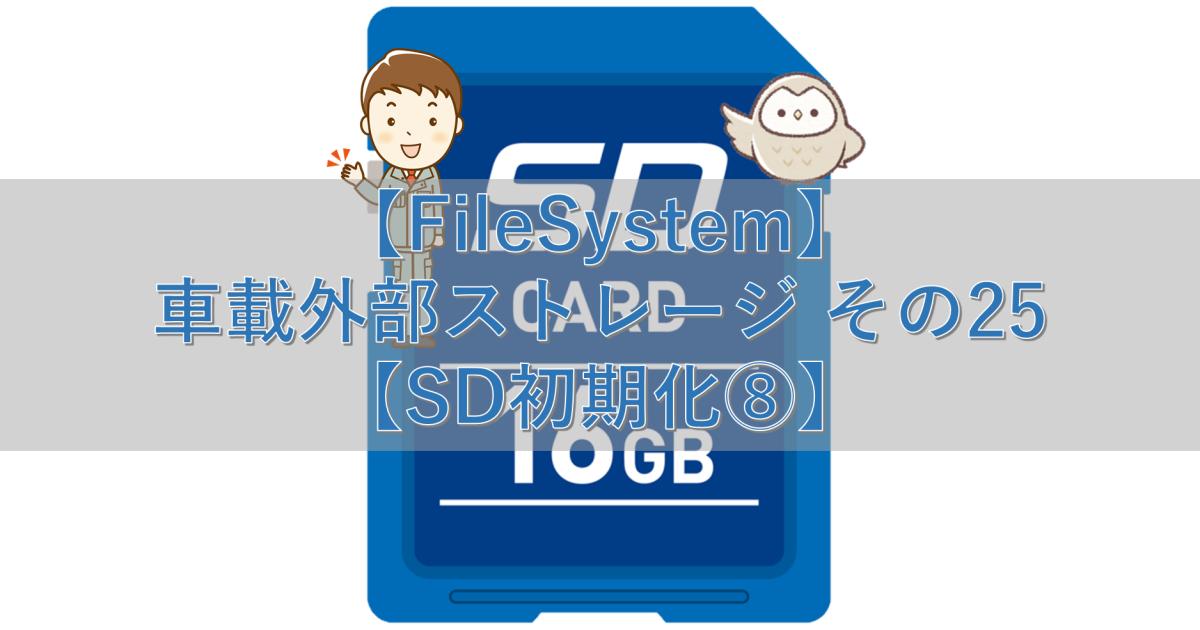 【FileSystem】車載外部ストレージ その25【SD初期化⑧】