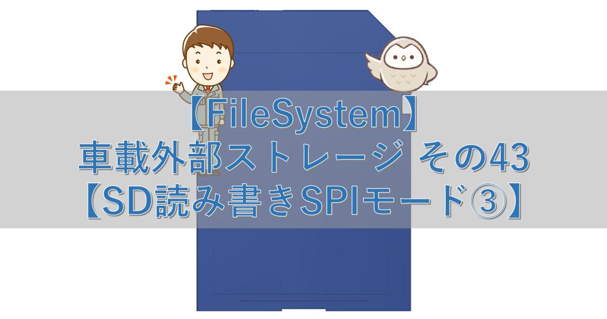【FileSystem】車載外部ストレージ その43【SD読み書きSPIモード③】