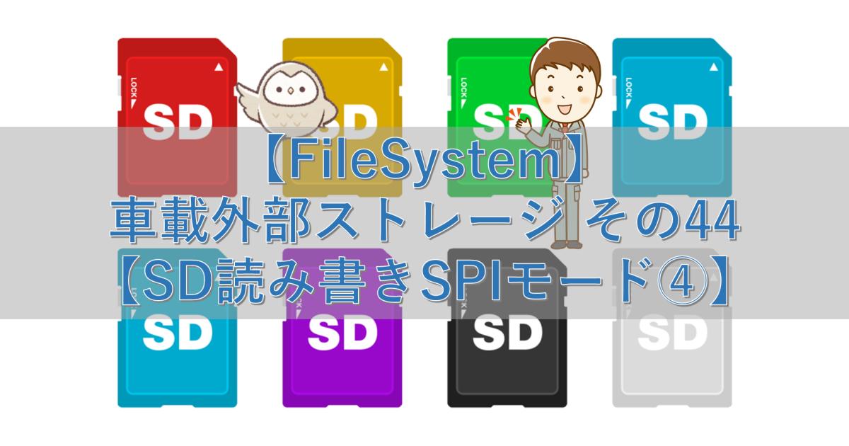 【FileSystem】車載外部ストレージ その44【SD読み書きSPIモード④】