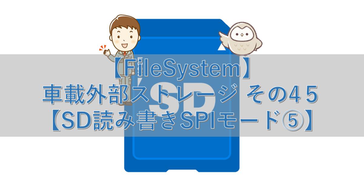 【FileSystem】車載外部ストレージ その45【SD読み書きSPIモード⑤】