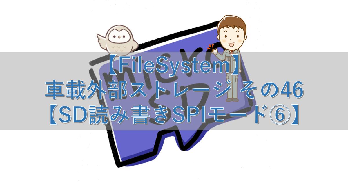 【FileSystem】車載外部ストレージ その46【SD読み書きSPIモード⑥】