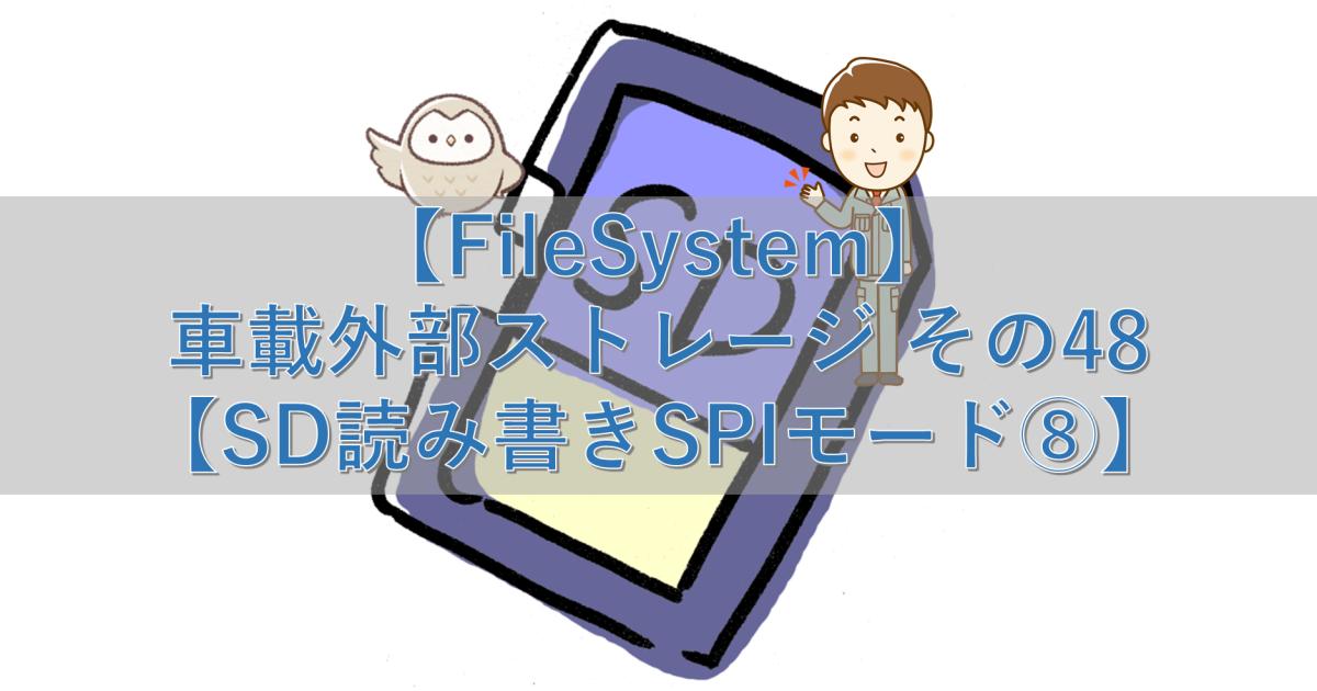 【FileSystem】車載外部ストレージ その48【SD読み書きSPIモード⑧】