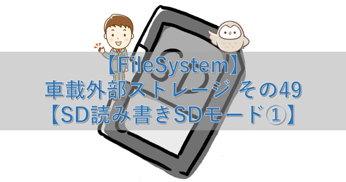 【FileSystem】車載外部ストレージ その49【SD読み書きSDモード①】