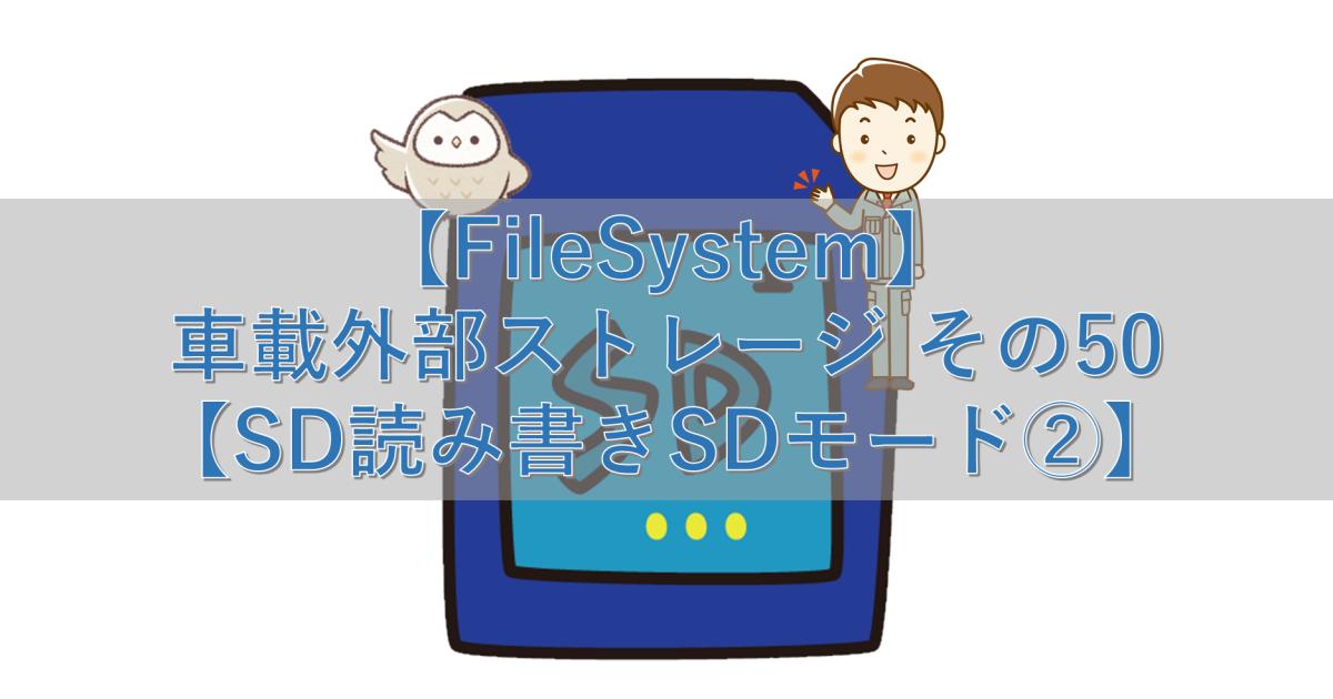 【FileSystem】車載外部ストレージ その50【SD読み書きSDモード②】