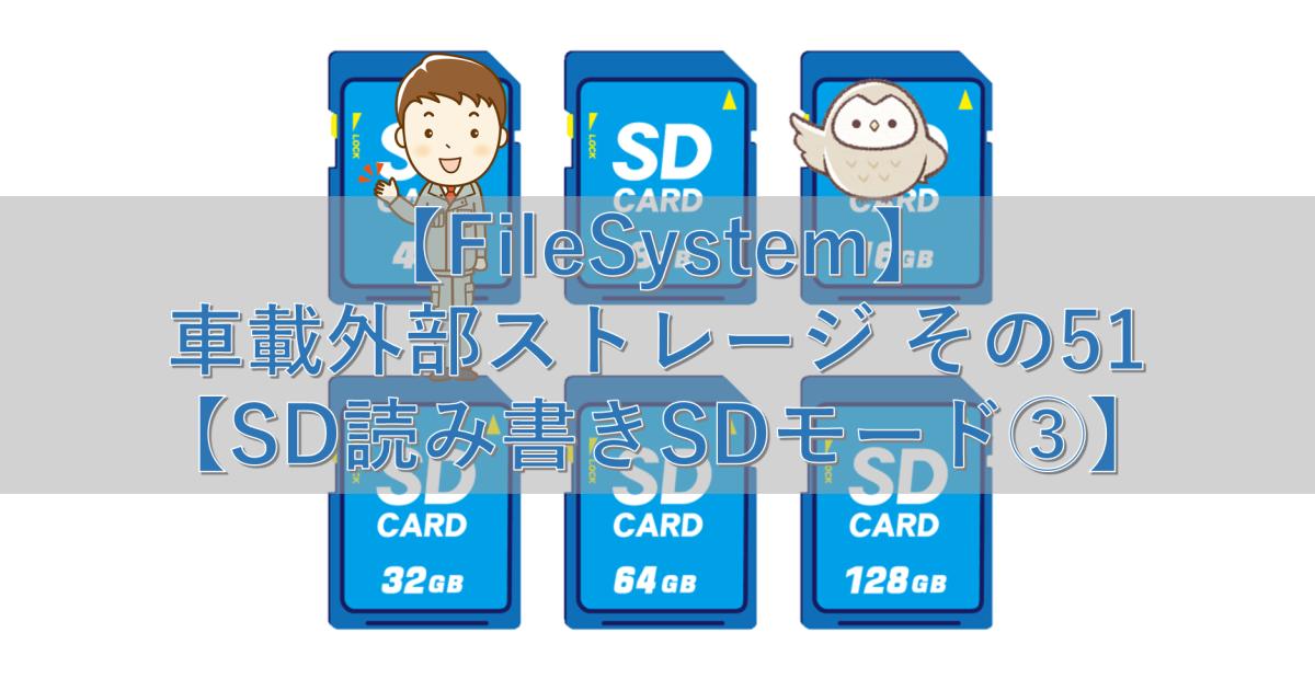 【FileSystem】車載外部ストレージ その51【SD読み書きSDモード③】