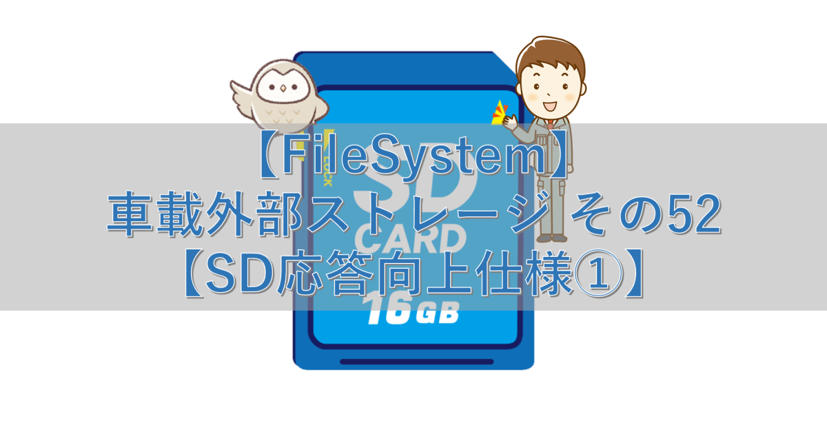 【FileSystem】車載外部ストレージ その52【SD応答向上仕様①】