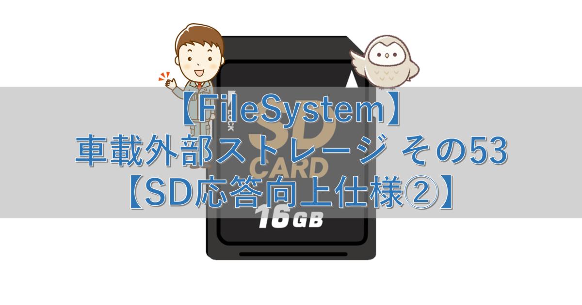 【FileSystem】車載外部ストレージ その53【SD応答向上仕様②】