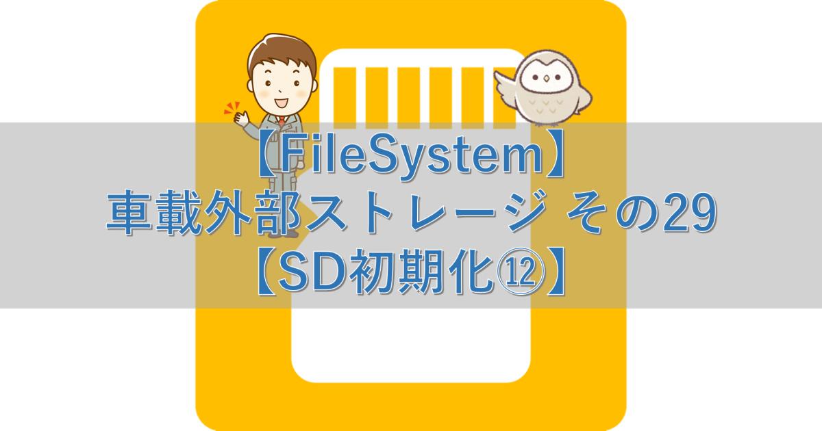 【FileSystem】車載外部ストレージ その29【SD初期化⑫】