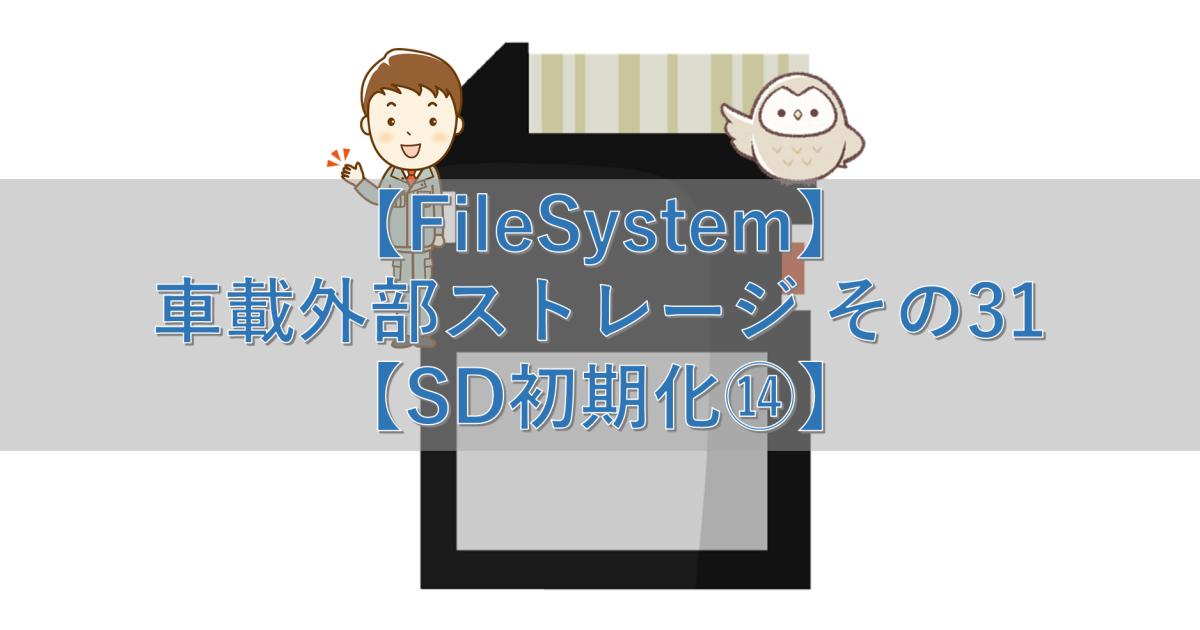 【FileSystem】車載外部ストレージ その31【SD初期化⑭】