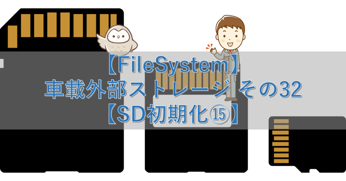【FileSystem】車載外部ストレージ その32【SD初期化⑮】