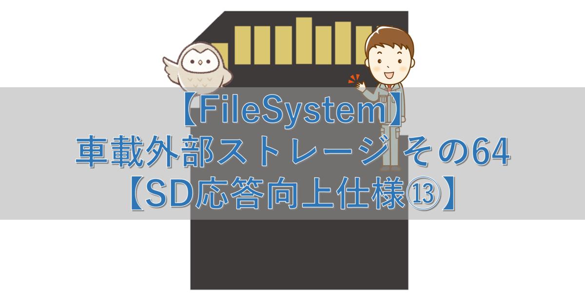 【FileSystem】車載外部ストレージ その64【SD応答向上仕様⑬】