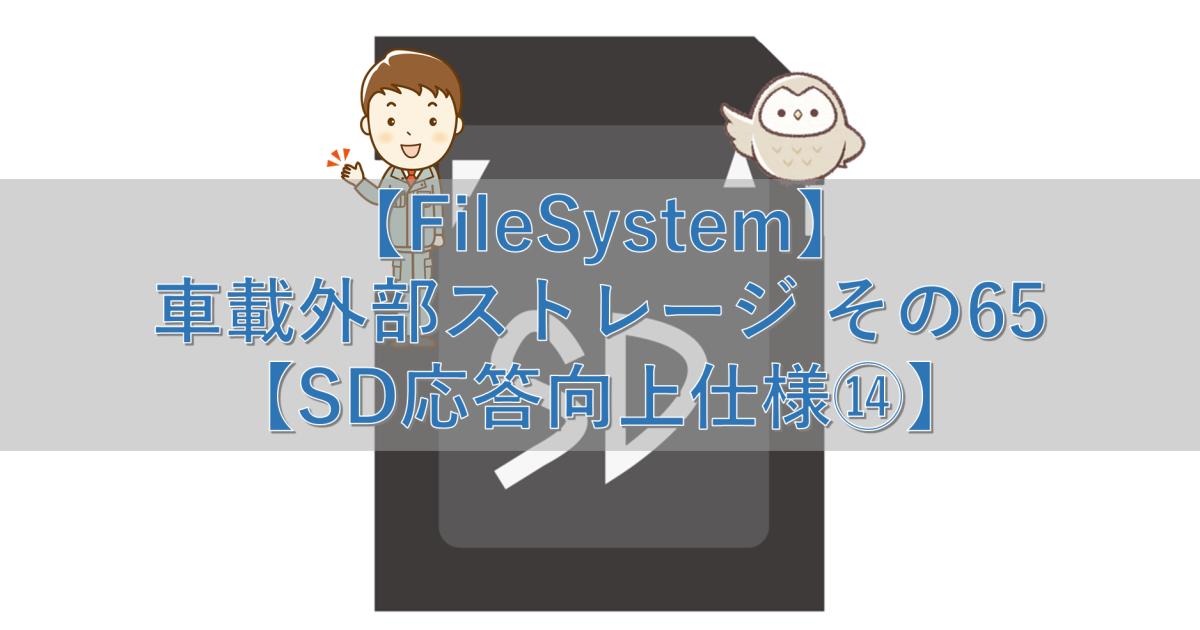 【FileSystem】車載外部ストレージ その65【SD応答向上仕様⑭】