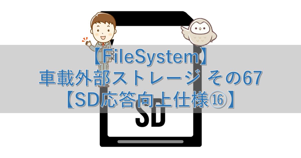 【FileSystem】車載外部ストレージ その67【SD応答向上仕様⑯】