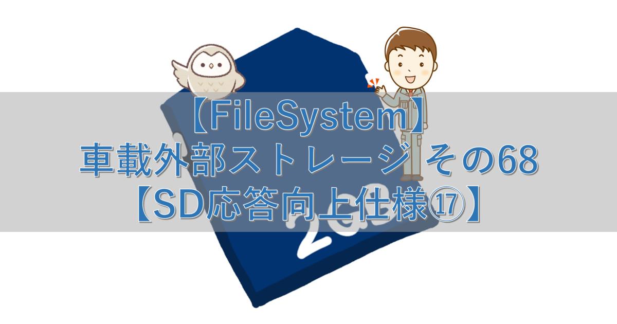 【FileSystem】車載外部ストレージ その68【SD応答向上仕様⑰】