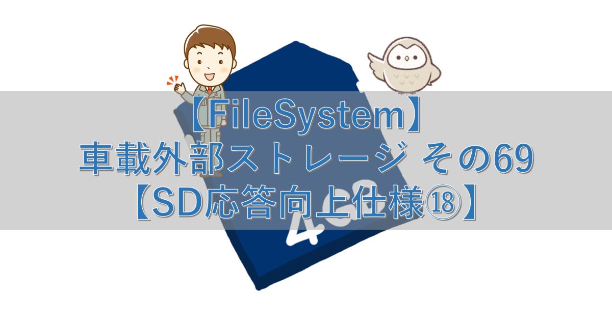 【FileSystem】車載外部ストレージ その69【SD応答向上仕様⑱】