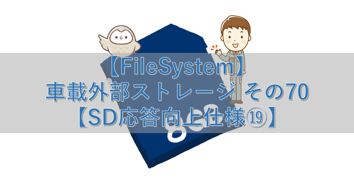 【FileSystem】車載外部ストレージ その70【SD応答向上仕様⑲】