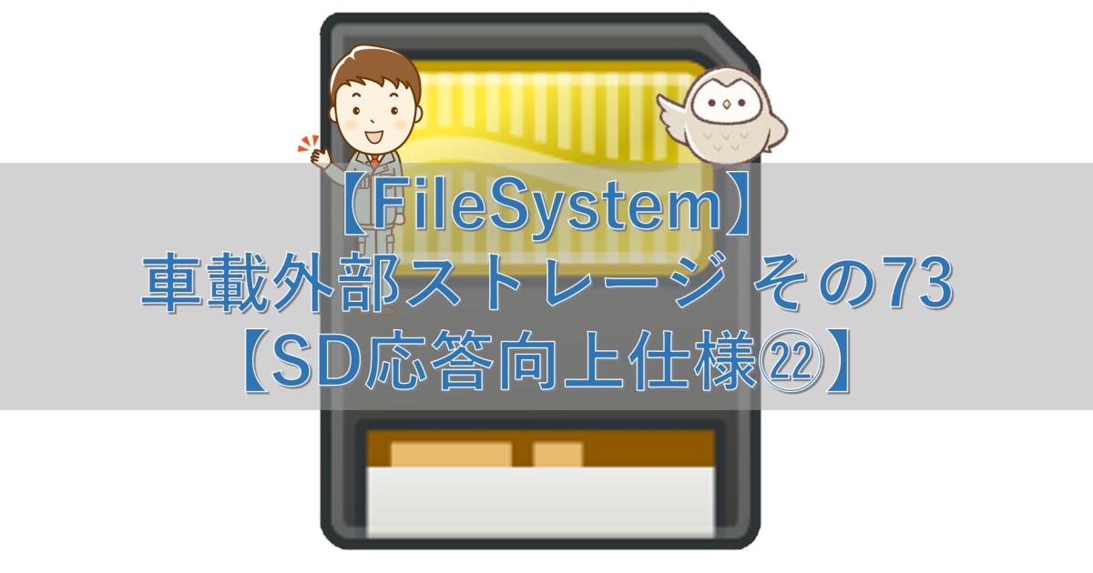 【FileSystem】車載外部ストレージ その73【SD応答向上仕様㉒】