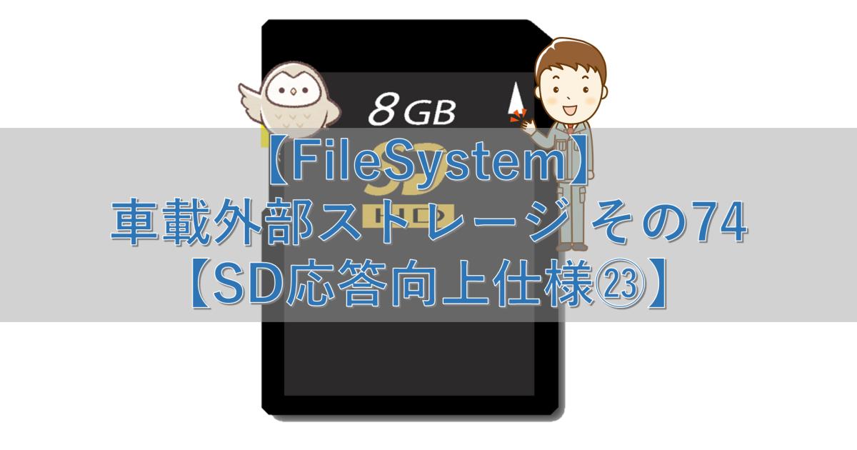 【FileSystem】車載外部ストレージ その74【SD応答向上仕様㉓】
