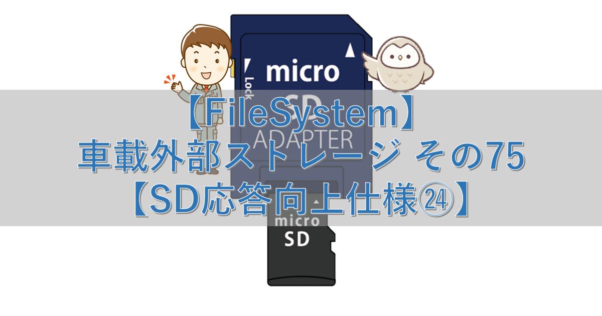 【FileSystem】車載外部ストレージ その75【SD応答向上仕様㉔】