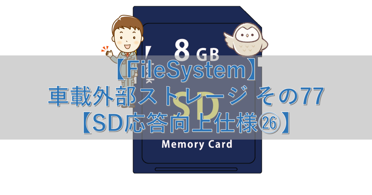 【FileSystem】車載外部ストレージ その77【SD応答向上仕様㉖】