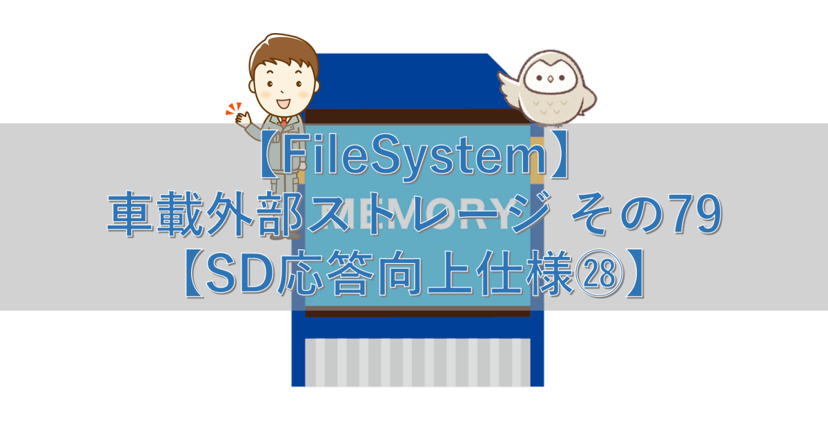 【FileSystem】車載外部ストレージ その79【SD応答向上仕様㉘】
