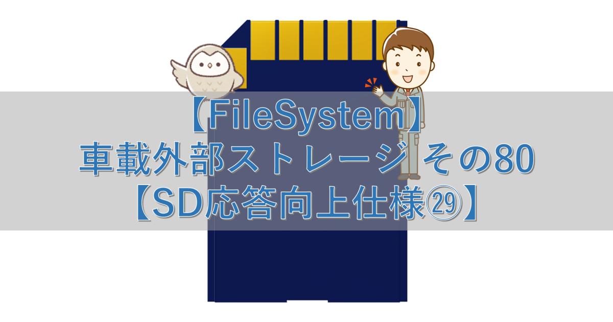 【FileSystem】車載外部ストレージ その80【SD応答向上仕様㉙】