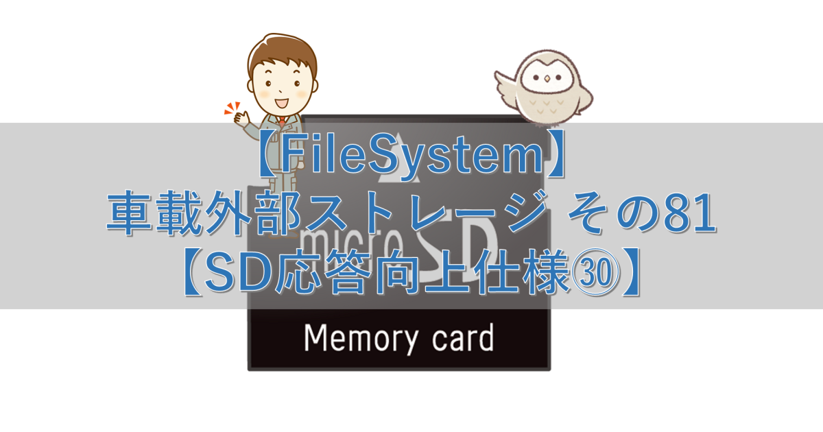【FileSystem】車載外部ストレージ その81【SD応答向上仕様㉚】