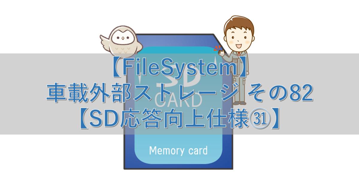 【FileSystem】車載外部ストレージ その82【SD応答向上仕様㉛】