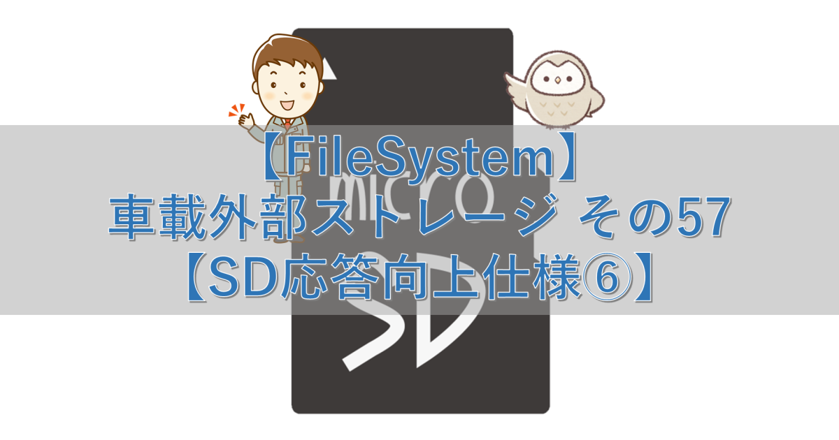 【FileSystem】車載外部ストレージ その57【SD応答向上仕様⑥】