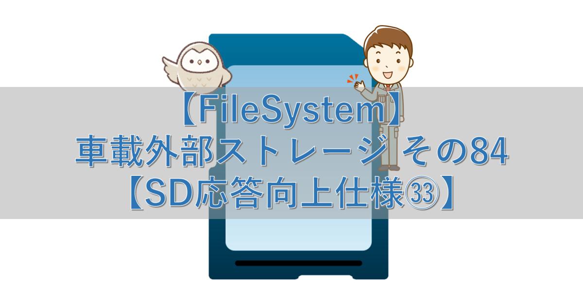【FileSystem】車載外部ストレージ その84【SD応答向上仕様㉝】
