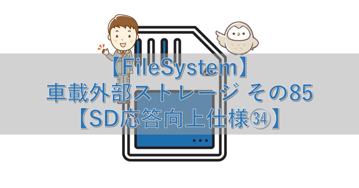 【FileSystem】車載外部ストレージ その85【SD応答向上仕様㉞】