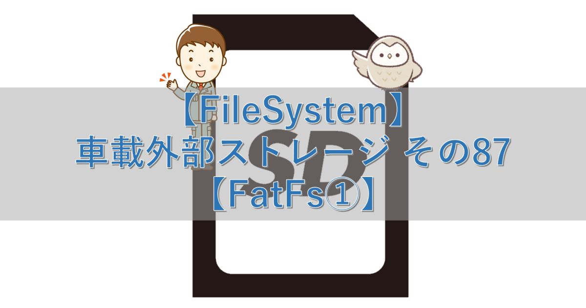 【FileSystem】車載外部ストレージ その87【FatFs①】