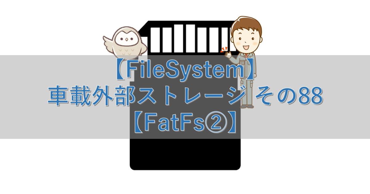 【FileSystem】車載外部ストレージ その88【FatFs②】