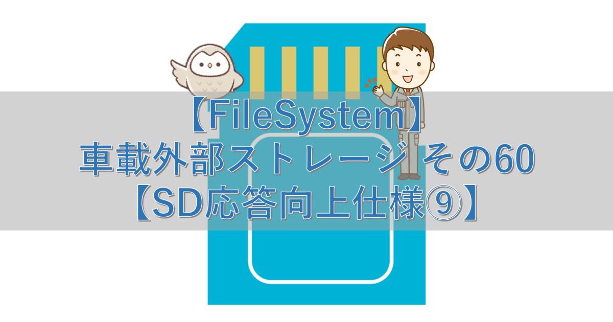 【FileSystem】車載外部ストレージ その60【SD応答向上仕様⑨】