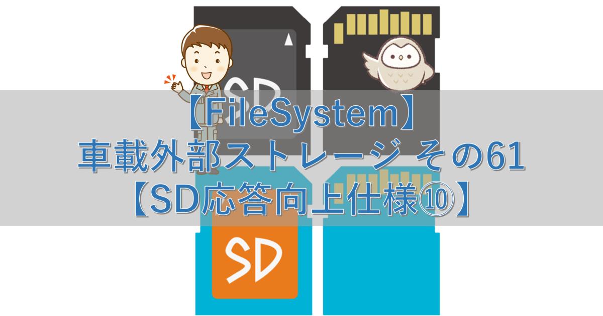 【FileSystem】車載外部ストレージ その61【SD応答向上仕様⑩】