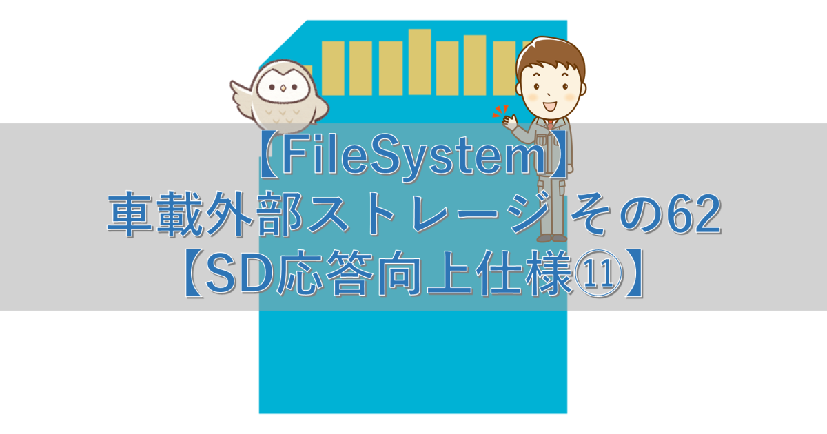 【FileSystem】車載外部ストレージ その62【SD応答向上仕様⑪】