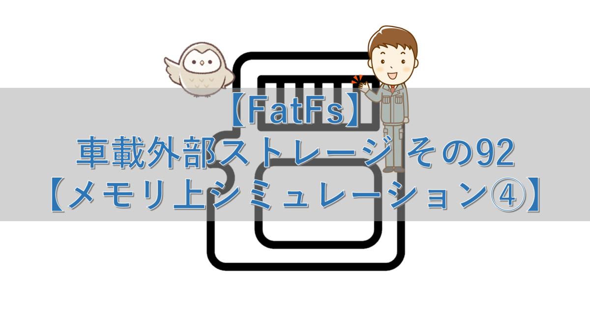 【FatFs】車載外部ストレージ その92【メモリ上シミュレーション④】