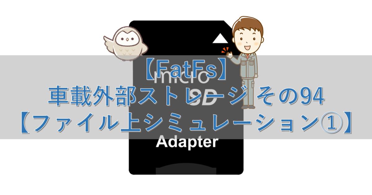 【FatFs】車載外部ストレージ その94【ファイル上シミュレーション①】
