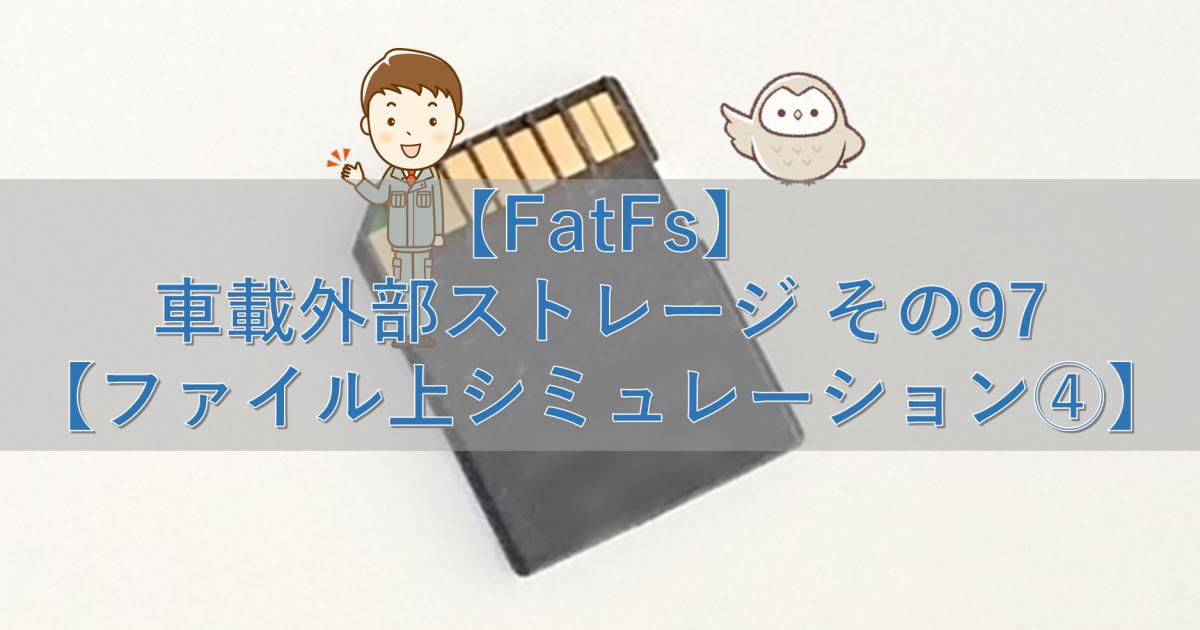 【FatFs】車載外部ストレージ その97【ファイル上シミュレーション④】