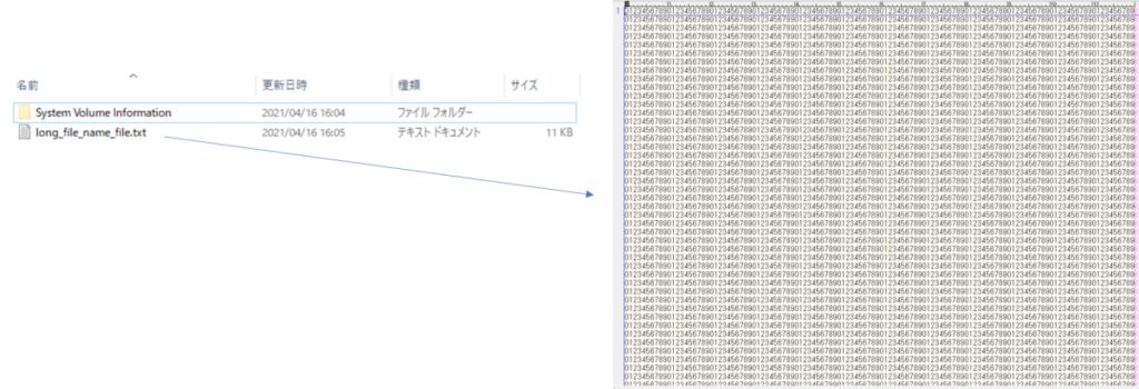 SDカード内のファイル、0123456789