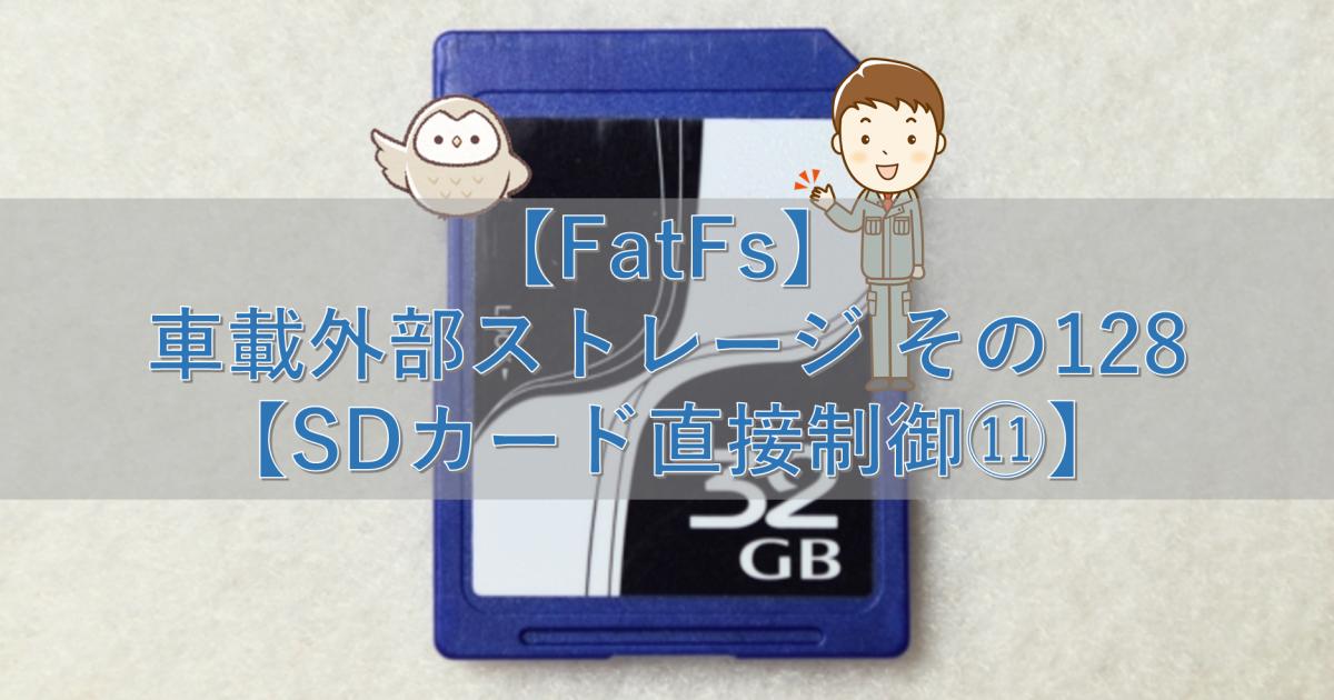 【FatFs】車載外部ストレージ その128【SDカード直接制御⑪】