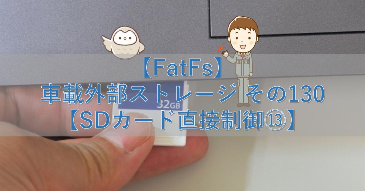 【FatFs】車載外部ストレージ その130【SDカード直接制御⑬】