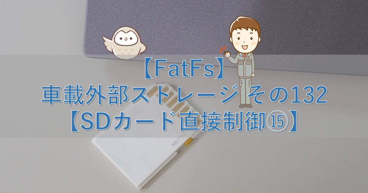 【FatFs】車載外部ストレージ その132【SDカード直接制御⑮】