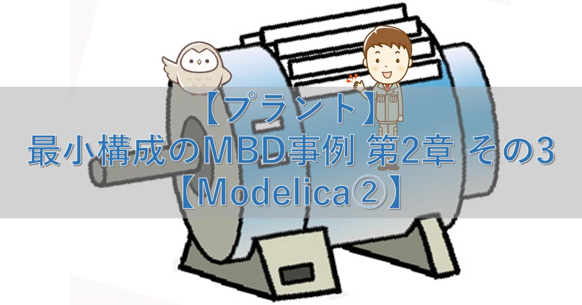 【プラント】最小構成のMBD事例 第2章 その3【Modelica②】