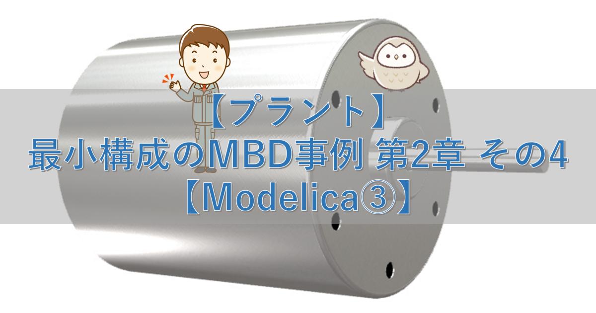 【プラント】最小構成のMBD事例 第2章 その4【Modelica③】